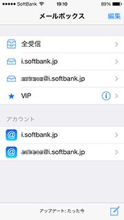 131104_iPhoneメール_1
