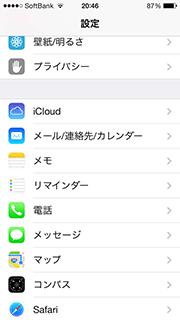 131104_iPhoneメール_2