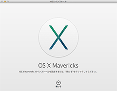 140326_OSX-Mavericks