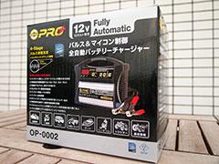 140420_バッテリー充電器_1
