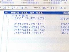 20140524_オイル漏れ修理_1