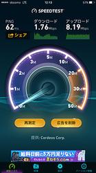 20160103_speedtest_11.jpg
