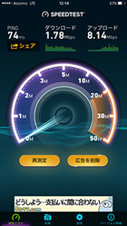 20160103_speedtest_12.jpg