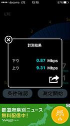20160103_speedtest_14.jpg