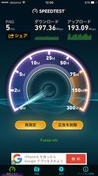 20160103_speedtest_2.jpg