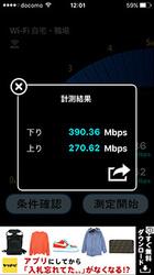 20160103_speedtest_5.jpg