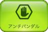 ウイルスバリアX6の設定_アンチパンダル