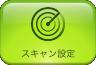 ウイルスバリアX6の設定_スキャン設定