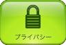 ウイルスバリアX6の設定_プライバシー
