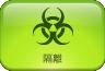 ウイルスバリアX6の設定_隔離