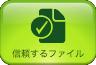 ウイルスバリアX6の設定_信頼するファイル