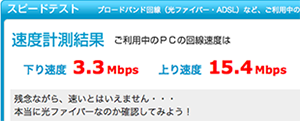 スピード測定_AirMac_3