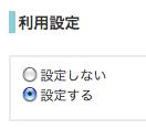 迷惑メール受信拒否_5