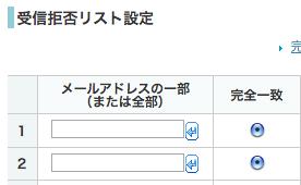 迷惑メール受信拒否_6