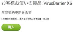 VirusBarrier X6を2年更新_2