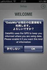 datawiz インストール_1