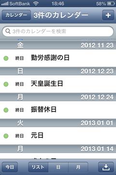iPhoneのカレンダー_1