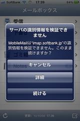 iPhone_電池交換