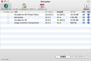 virusbarrier_x6_更新